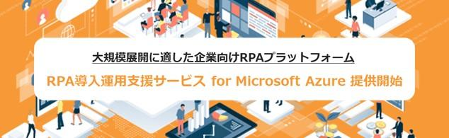 RPA導入運用支援サービス for Microsoft Azure