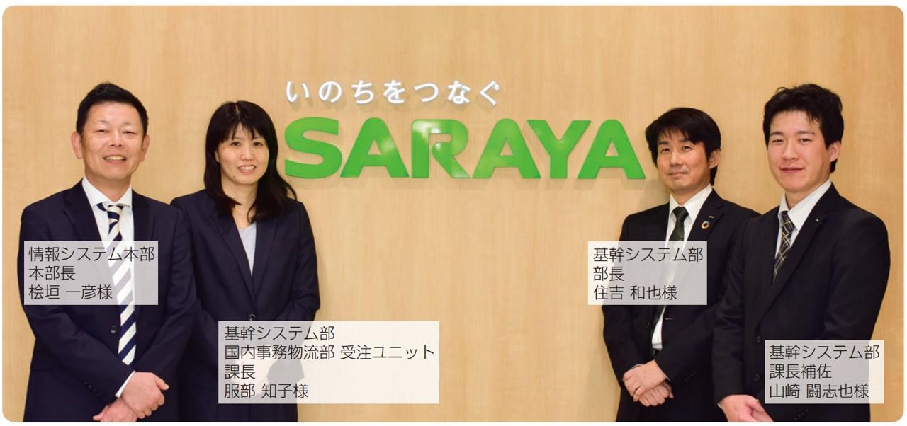 株式 会社 サラヤ